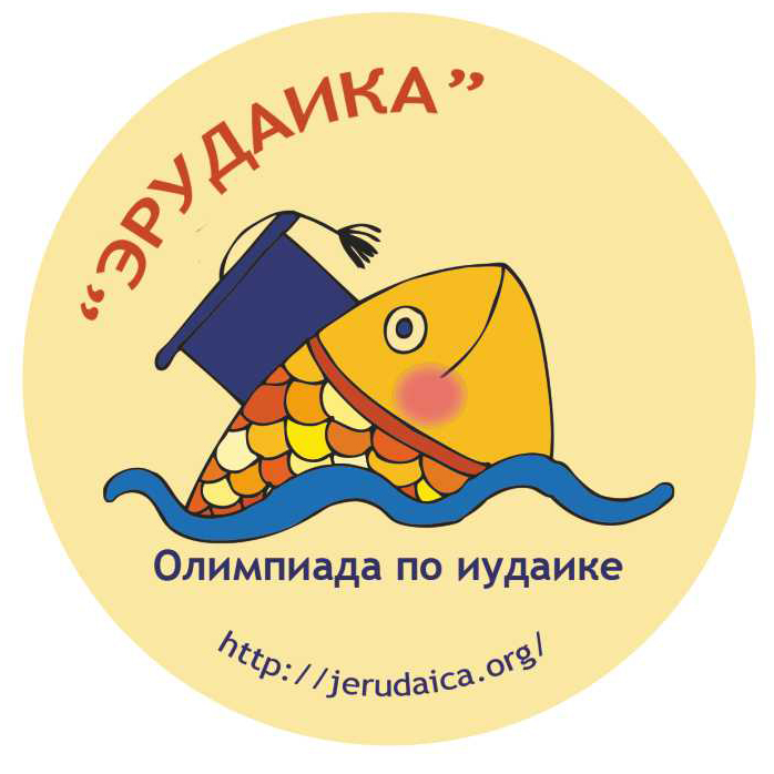 "значок олимпиады по иудаике ""Эрудаика"""